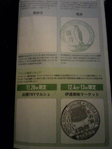単独表示 仙台市交東西線2.jpg