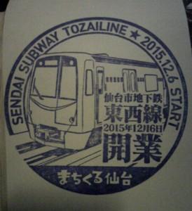 単独表示 仙台市交東西線3.jpg
