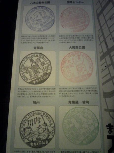 単独表示 仙台市交東西線1.jpg