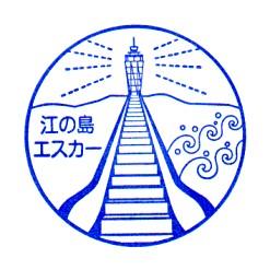 単独表示 江の島エスカー.jpg