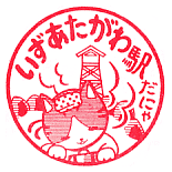 単独表示 atagawa.png