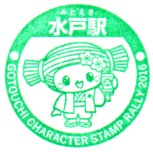 単独表示 水戸駅.jpg