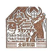 単独表示 制覇印.jpg