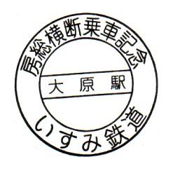 単独表示 房総横断_大原.jpg