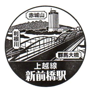 単独表示 新前橋.jpg