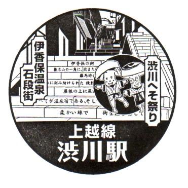 単独表示 渋川.jpg