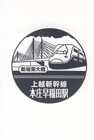 単独表示 本庄児玉2016.JPG