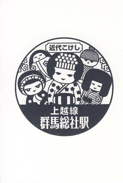 単独表示 群馬総社2016.JPG