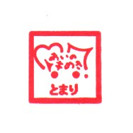 単独表示 トキ鉄_泊.jpg