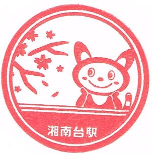 単独表示 2803湘南台.jpg
