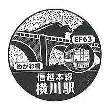 単独表示 横川新印.jpg