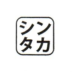 単独表示 高岡街歩き_新高岡.jpg