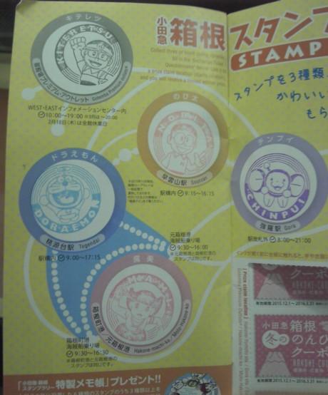単独表示 小田急箱根_2015冬.jpg