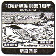 単独表示 新高岡駅.jpg