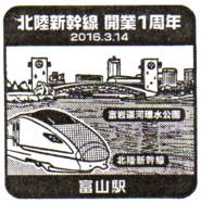 単独表示 富山駅.jpg