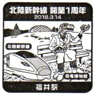 単独表示 福井駅.jpg