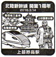 単独表示 上越妙高駅.jpg