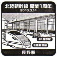 単独表示 長野駅.jpg