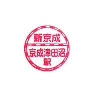 単独表示 新京成_京成津田沼.jpg