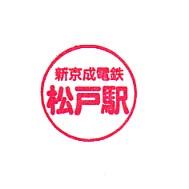 単独表示 新京成_松戸.jpg
