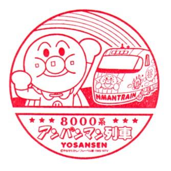 単独表示 8000系アンパンマン列車.jpg