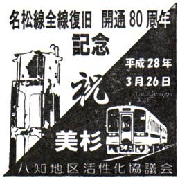 単独表示 名松線全線復旧記念.jpg