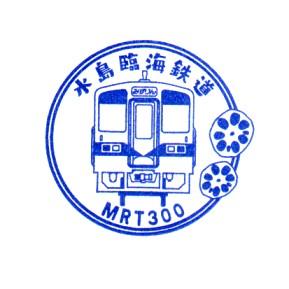 単独表示 水島臨海_MRT300.jpg