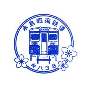 単独表示 水島臨海_キハ38.jpg