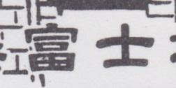 単独表示 条1.jpg
