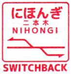 単独表示 二本木駅・赤.jpg