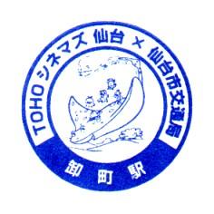 単独表示 仙台市交ドリー_卸町.jpg