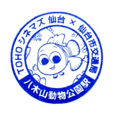 単独表示 仙台市交ドリー_八木山動物公園.jpg