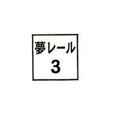 単独表示 みやこ夢レール_JR.jpg