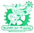 単独表示 知多半田駅.jpg