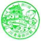 単独表示 掛川駅.jpg