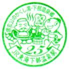単独表示 下部温泉駅.jpg