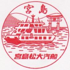 単独表示 松大宮島口桟橋.jpg