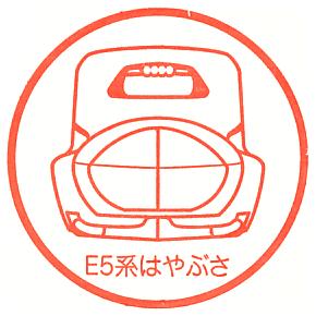 単独表示 E5.png