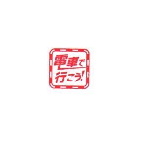単独表示 鉄博電車で行こう_ゴール.jpg