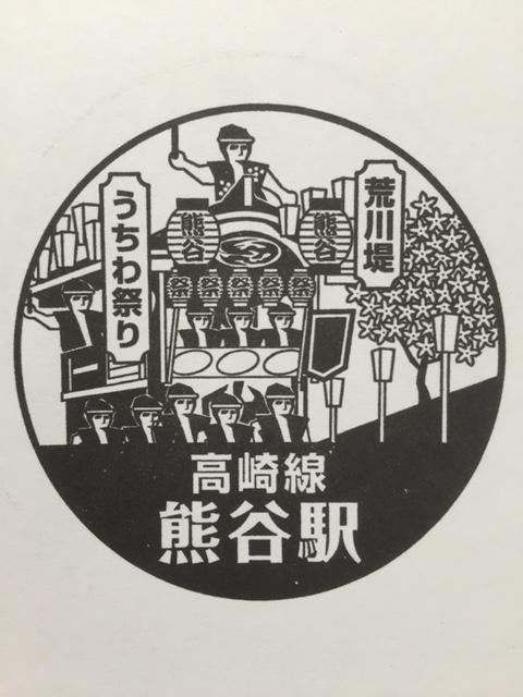 単独表示 熊谷2016-8.JPG