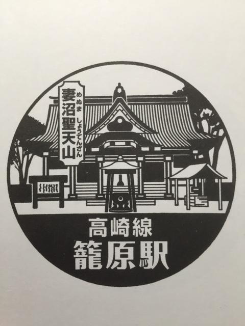 単独表示 籠原2016-8.JPG