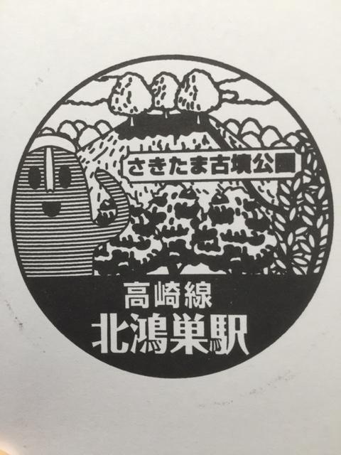 単独表示 北鴻巣2016-8.JPG