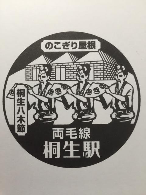 単独表示 桐生2016-8.JPG