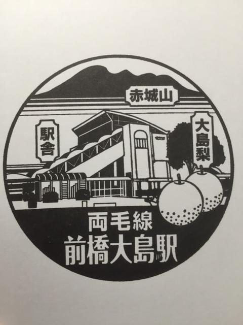 単独表示 前橋大島2016-8.JPG