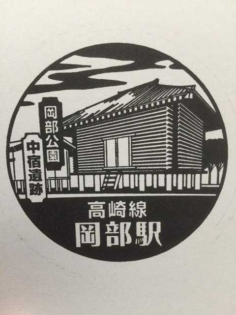 単独表示 岡部2016-8.JPG