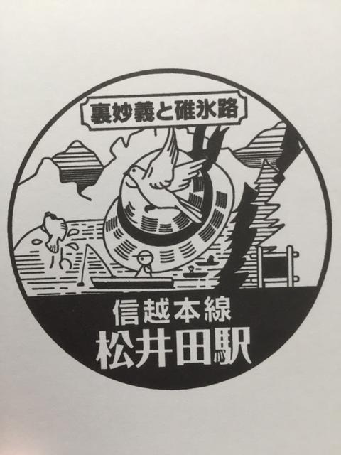単独表示 松井田2016-8.JPG