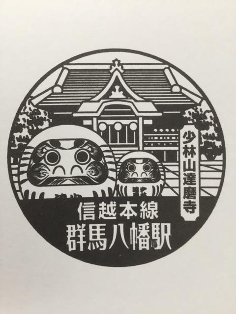 単独表示 群馬八幡2016-8.JPG