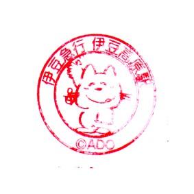 単独表示 伊豆急亜土_伊豆高原.jpg