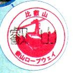 単独表示 叡山RW.jpg