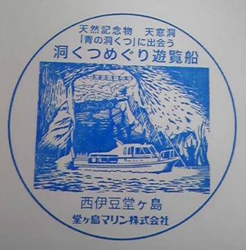 単独表示 堂ヶ島マリン.jpg